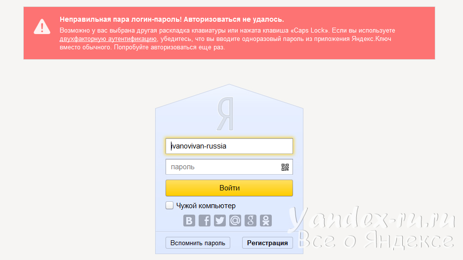 Восстановить пароль яндекс почты