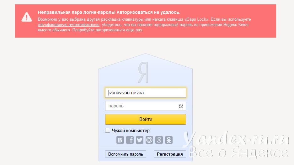 Как восстановить почту на яндексе