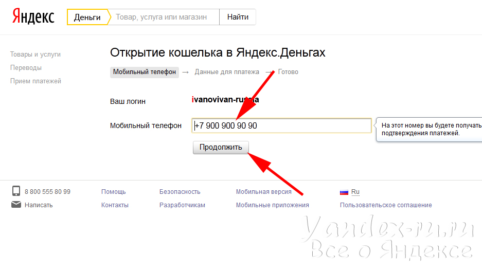 Как сделать яндекс кошелек регистрация