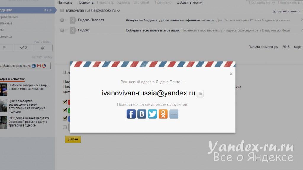 Яндекс почта регистрация