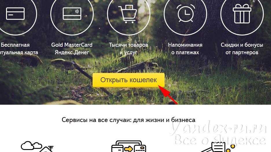 Создать яндекс кошелек регистрация