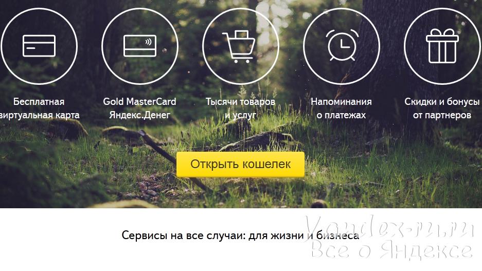 Яндекс деньги кошелек