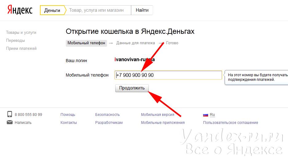 Яндекс кошелек регистрация бесплатно