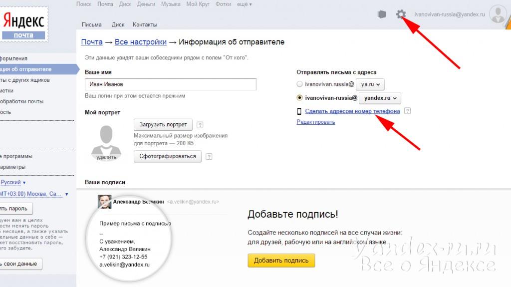 Яндекс бесплатная электронная почта