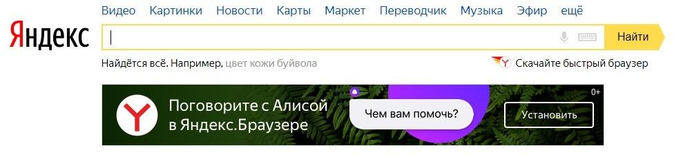Яндекс главная страница
