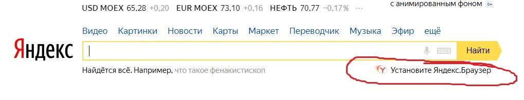 www yandex ru главная страница