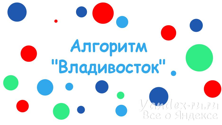 Алгоритмы Яндекс Владивосток