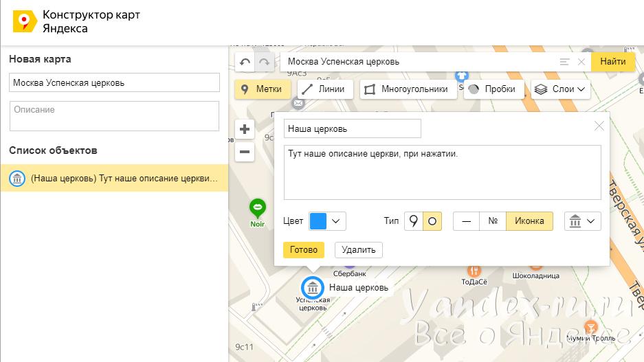 Проложить маршрут от и до пешком яндекс карты москва