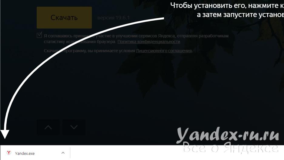 скачать яндекс браузер для виндовс 10