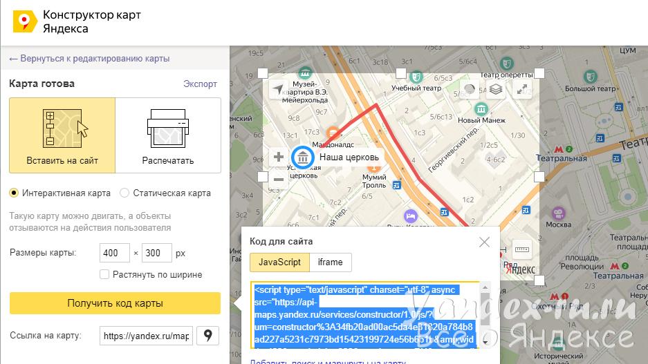 создать яндекс карту для сайта