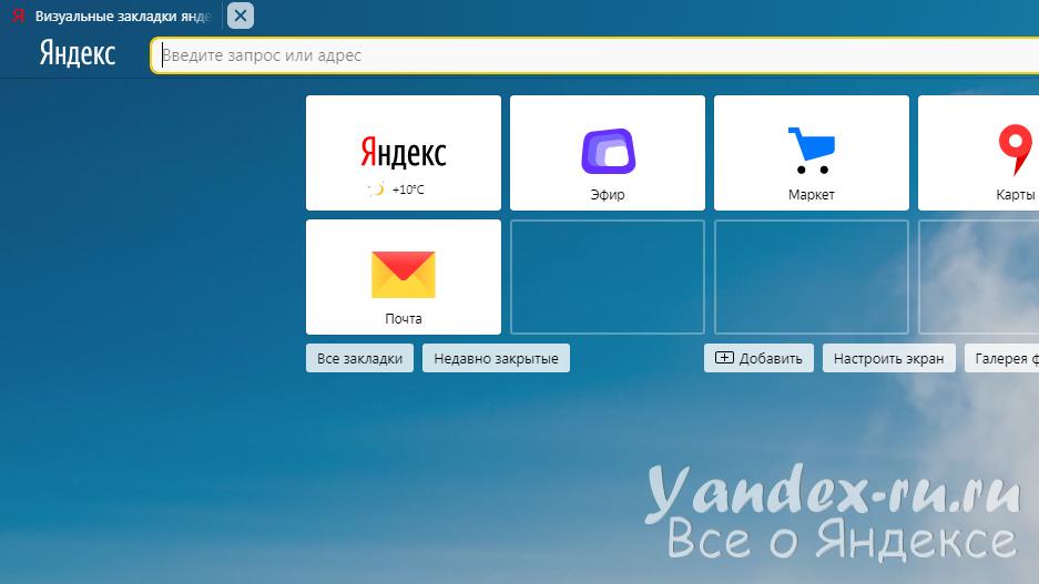 яндекс браузер скачать бесплатно для windows 10