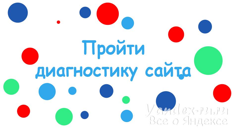 Яндекс Владивосток