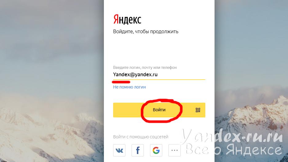 Яндекс почта: вход на мою страницу Yandex - в электронную ...